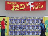 第8回奥州前沢よさこいFestaVIII 2012その3